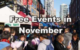 Free Events in November