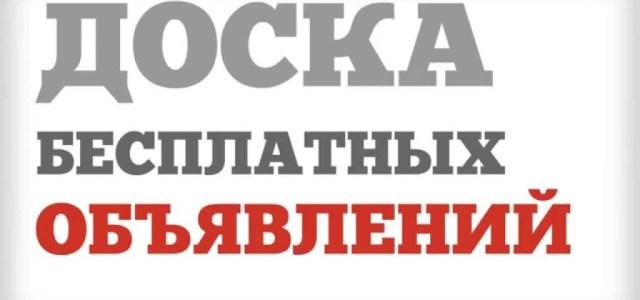 Доска бесплатных объявлений на vandek.ru