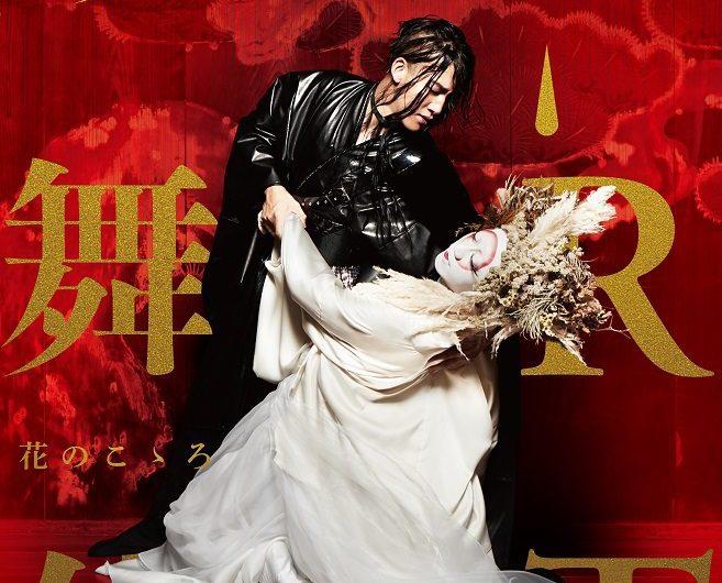 Art Kabuki documentary poster