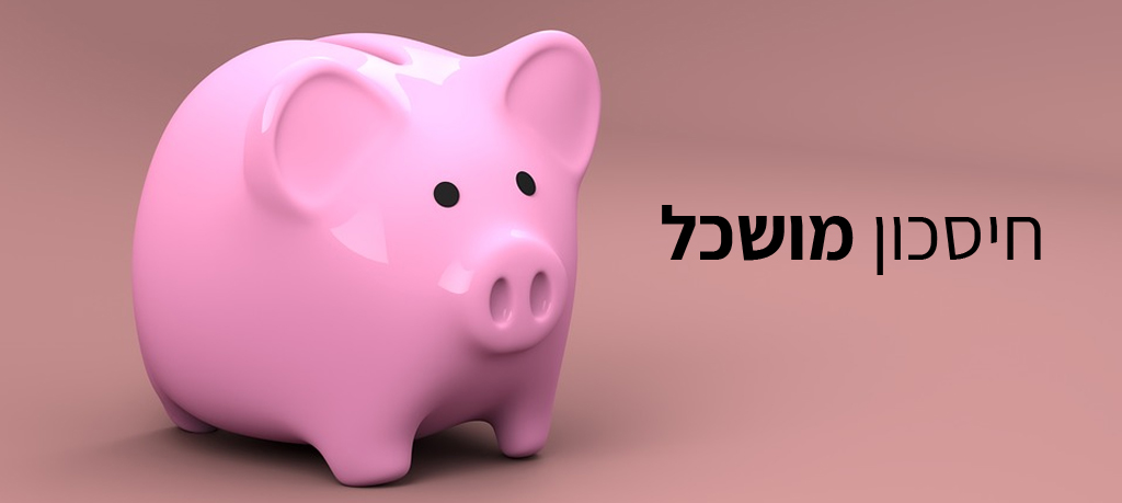 חיסכון מושכל – זה בידיים שלכם