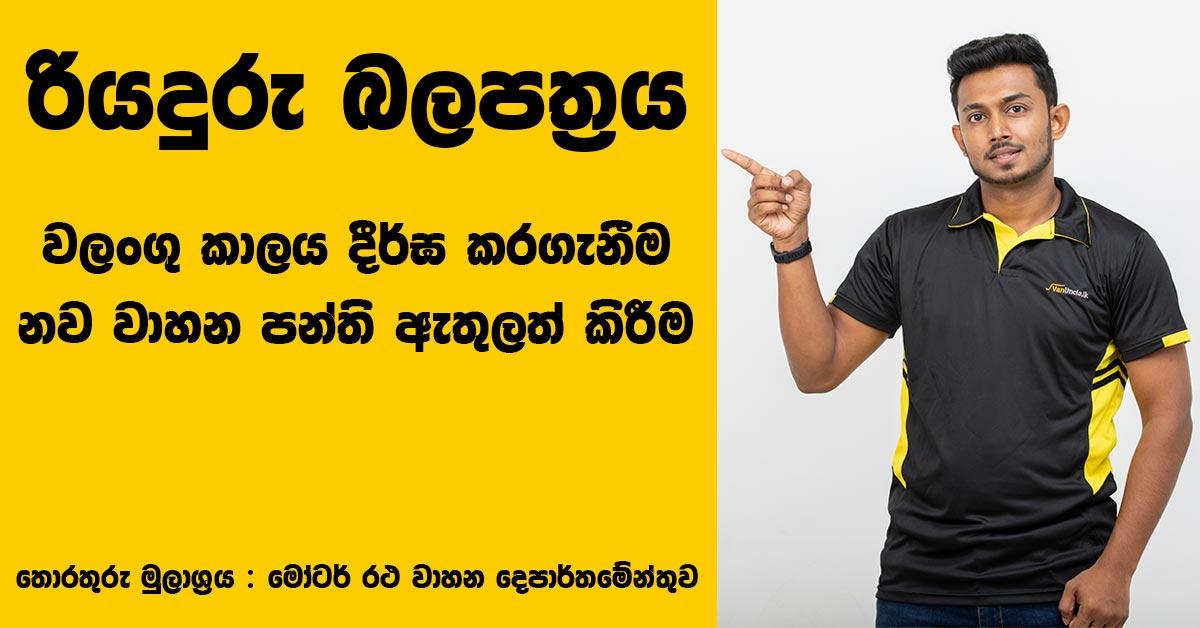 How to renew driving license in Sri Lanka