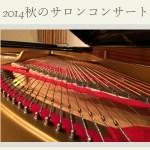2014年10月 発表会〈Autumn Salon Concert 2014〉