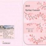 2015年03月 発表会〈Spring Concert ♪2015〉