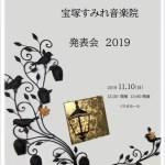 2019年11月 発表会〈宝塚すみれ音楽院発表会2019〉