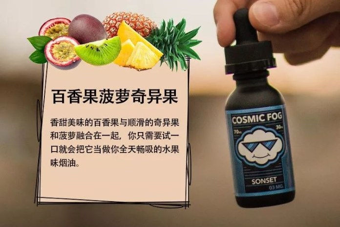 pine apple vape juice