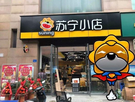 suning convenience store