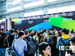 2019 IECIE Shanghai Vape Culture Week grand opening