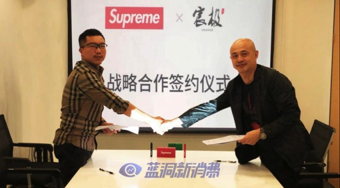 Supreme and Shenzhen Chenji Industry launch joint brand electronic cigarette