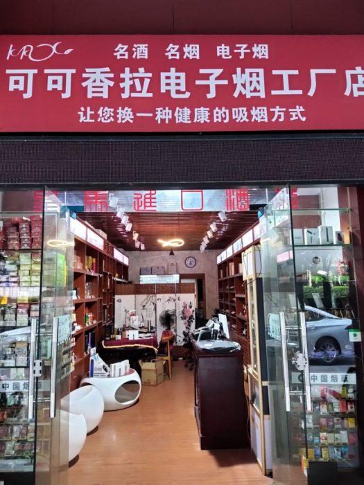 Keke Xiangla factory Store