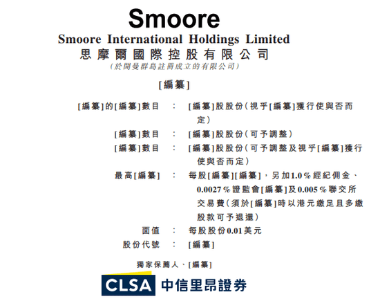 Smoore go to Hong Kong for an IPO: