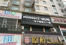 Top 10 vape brand shops in Shenzhen, China