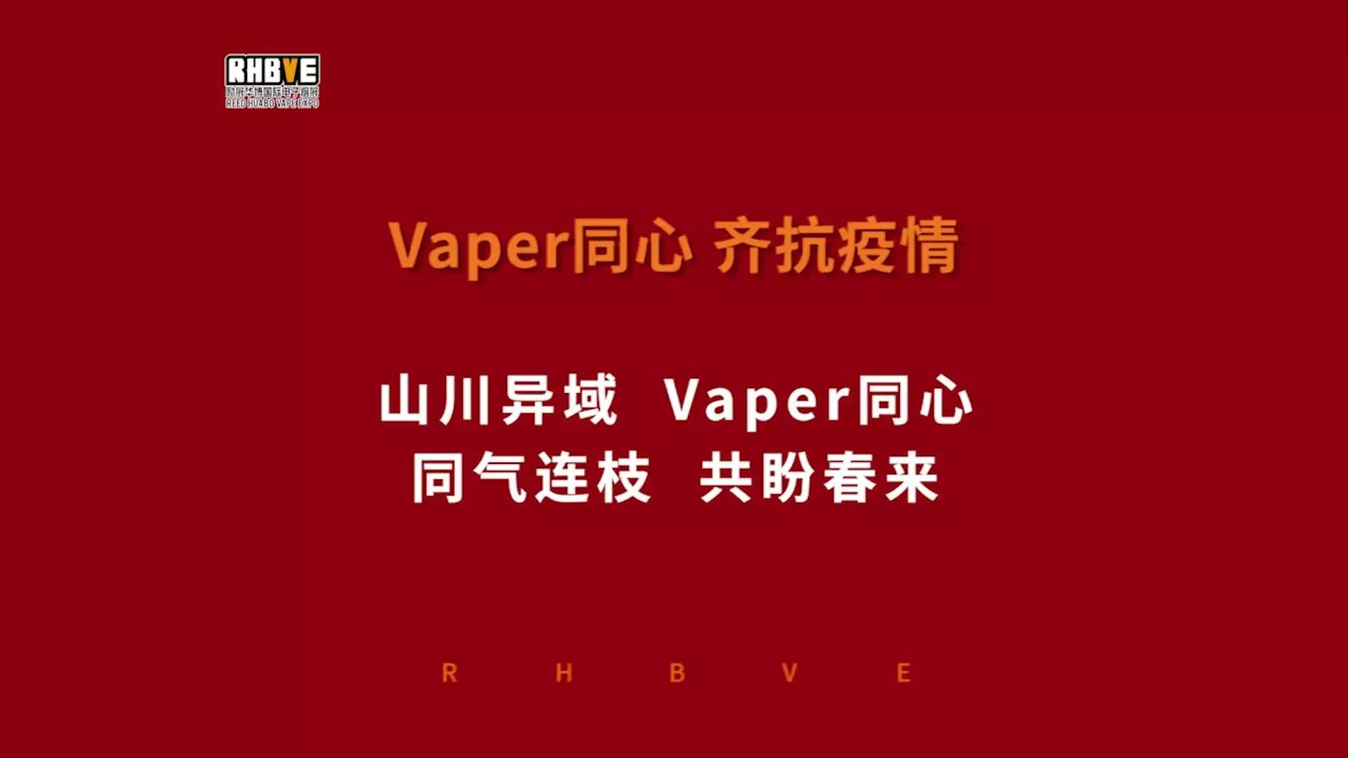 RHBVE & 30 e-cigarette enterprises cheer for China