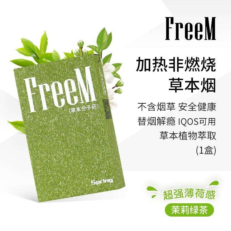 FreeM heat not burn cartridge is launched in China