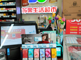 Myst Labs settled in Jiangsu's largest supermarket chain Suguo