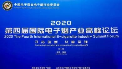 2020 Global Electronic Cigarette Industry Report is officially released