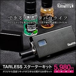 TARLESS(ターレス)スターターキット(リキッド2本付き)