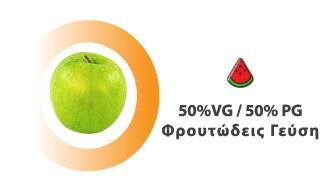 Innovation Green Apple 10ml - Vapebay