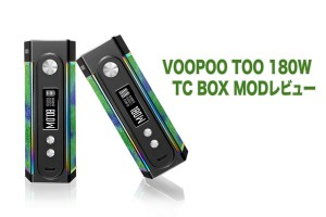 VOOPOO TOO 180W TC BOX MODレビュー