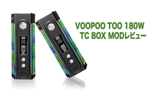 VOOPOO TOO 180W TC BOX MODレビュー