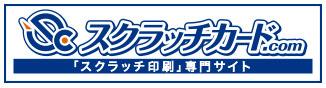 スクラッチカード.com 「スクラッチ印刷」専門サイト