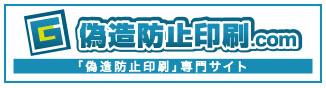 偽造防止印刷.com 「偽造防止印刷」専門サイト