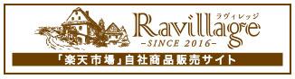 Racillage 「楽天市場」自社商品販売サイト