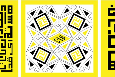 Three square images in a row, all yellow and black, the center featuring a glare of white—these right-angled, geometric mazes seem to be woven out of letters, words, phrases.