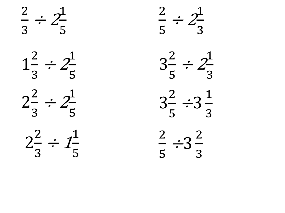 Dividing with mixed number fractions