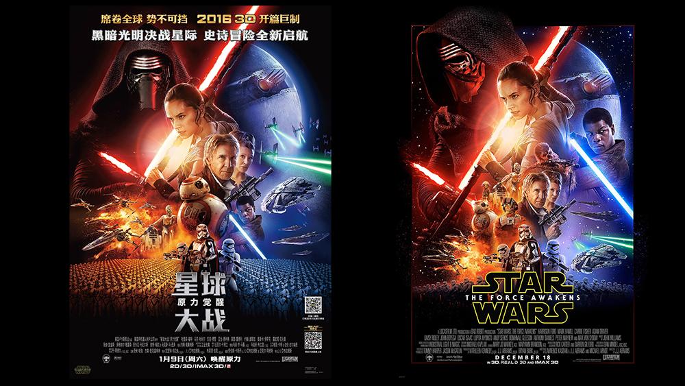 star wars china poster shrinks black