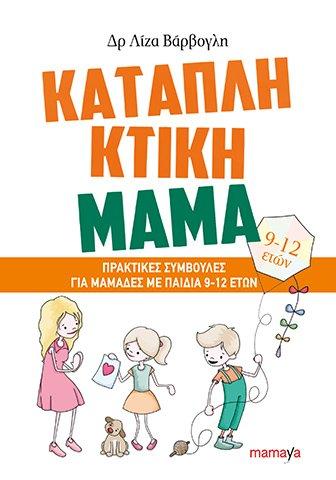 Καταπληκτική μαμά 9-12
