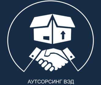 Аутсорсинг ВЭД в Москве