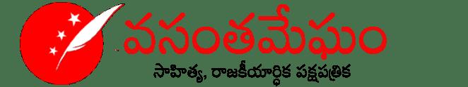 Vasanthamegham