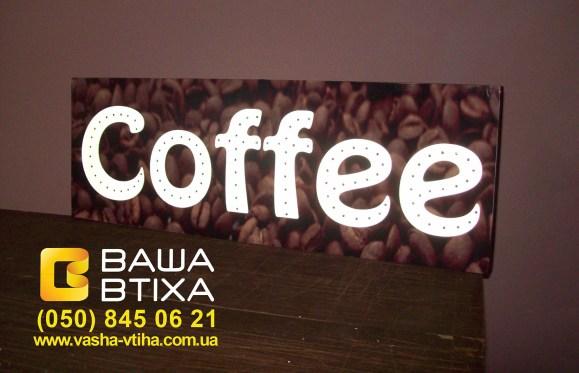 Замовити в Києві Вивіски з підсвіткою для кав'ярні, ресторанів, барів