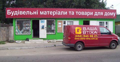 Заказать банерную растяжку в Киеве