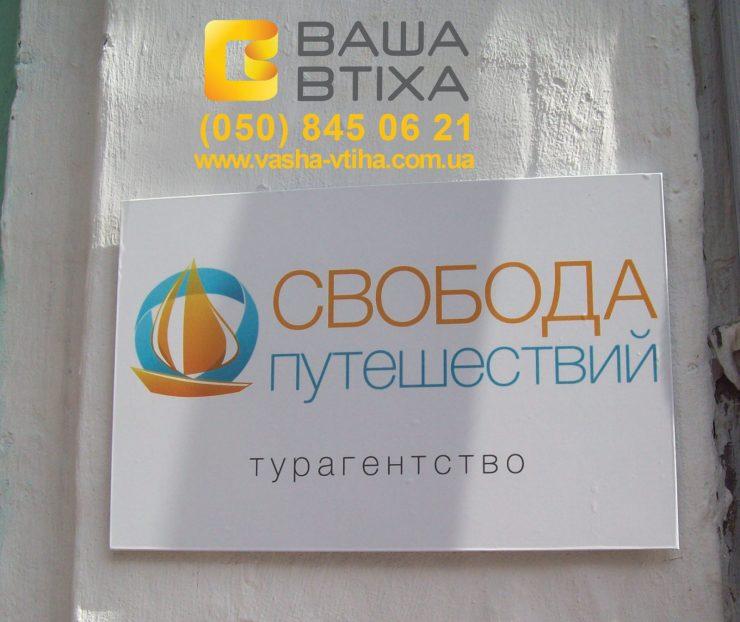 Заказать световые буквы в Киеве