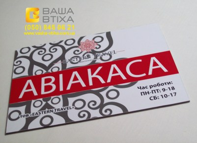 Заказать табличку график работы в Киеве