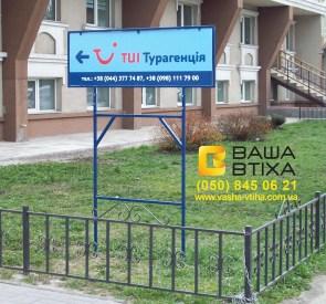 Замовити штендер в Києві, вулична реклама