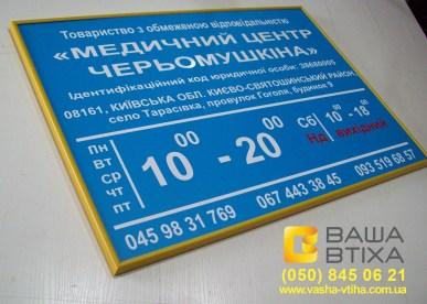 Заказать рекламные и информационные таблички в Киеве
