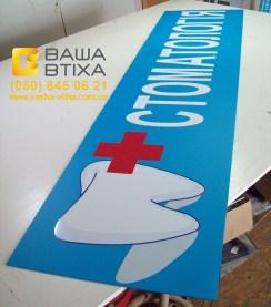 Заказать рекламную вывеску и табличку в Киеве