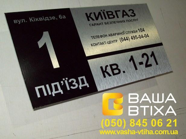 Заказать табличку указатель с адресом