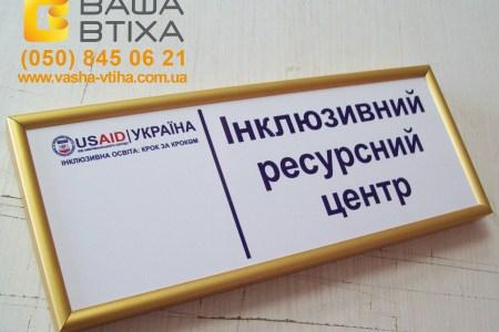 Таблички адресные с подсветкой, заказать в Киеве