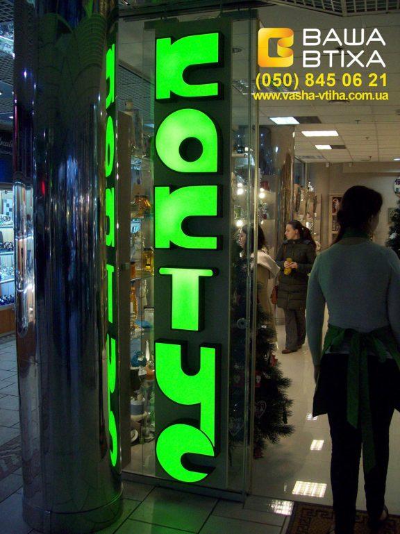 Замовлення світлової вивіски в Києві