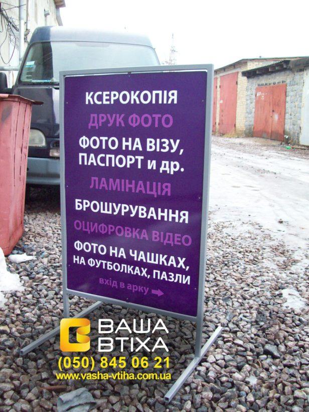 Заказать штендер в Киеве недорого