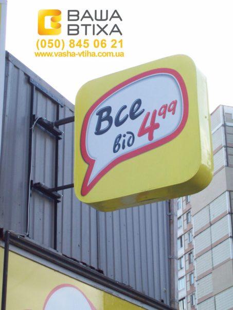 Реклама: банеры, лайтбоксы, вывески - заказать в Киеве