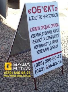 Изготовление мимоходов, штендеров в Киеве под заказ
