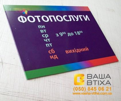 Дизайн та виготовлення рекламних табличок в Києві