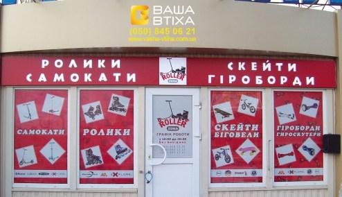 Професійний дизайн оформлення вітрини в Києві