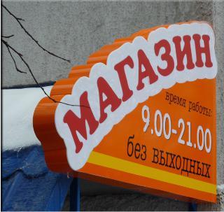 Вивіски на магазин в Києві: фігурний лайтбокс, світлова вивіска