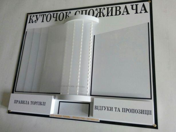 Виготовлення та продаж стендів Куточок споживача