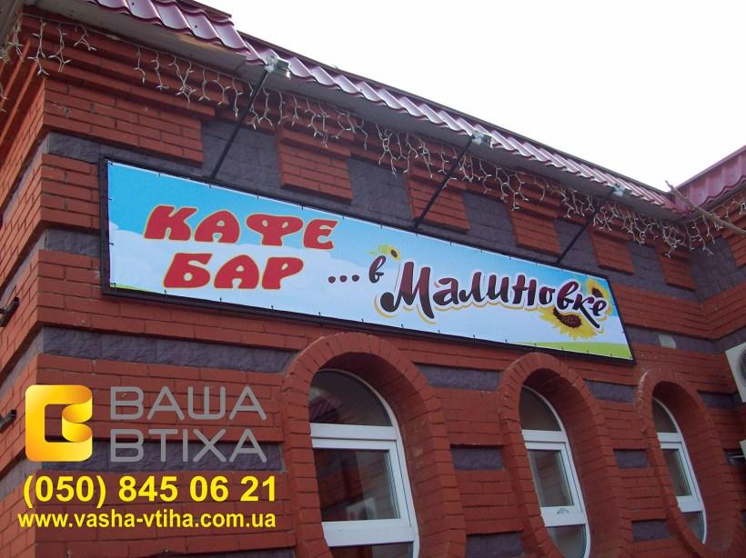 заказать вывеску баннер недорого в Киеве